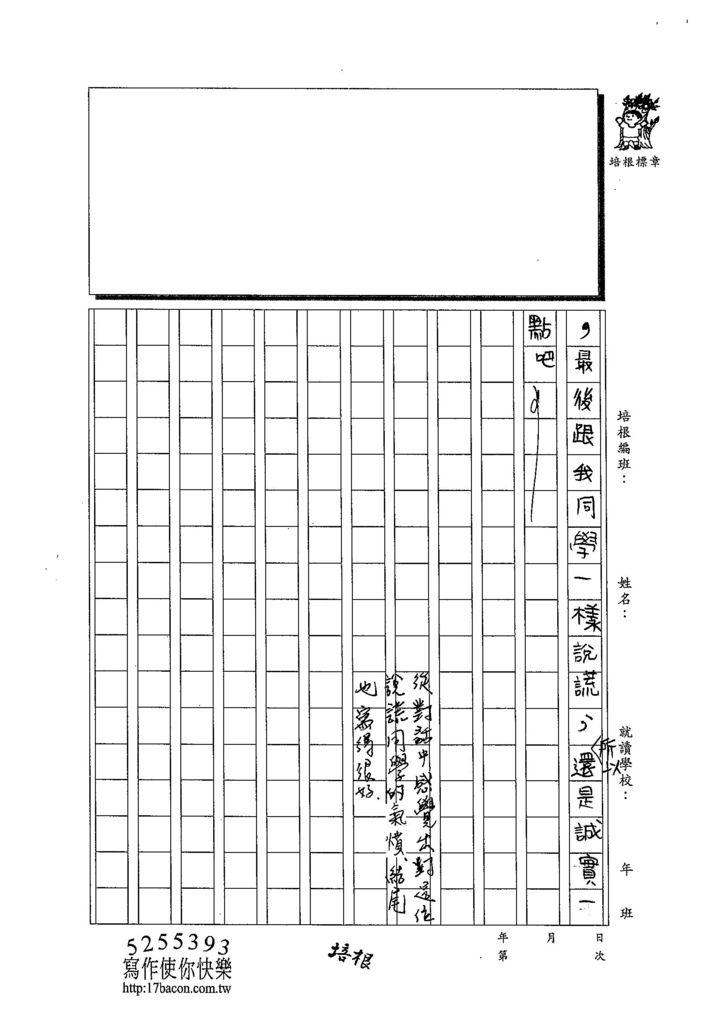 103TMW210呂誼涵 (3)