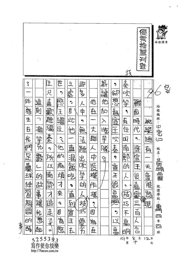 103TMW210黃翊睿 (1)