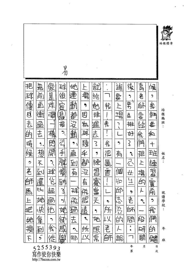 103TMW210黃翊睿 (2)