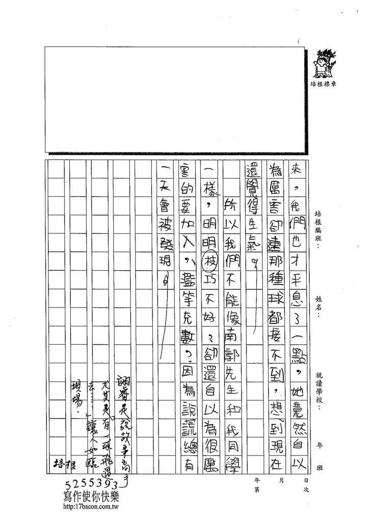 103TMW210黃翊睿 (3)
