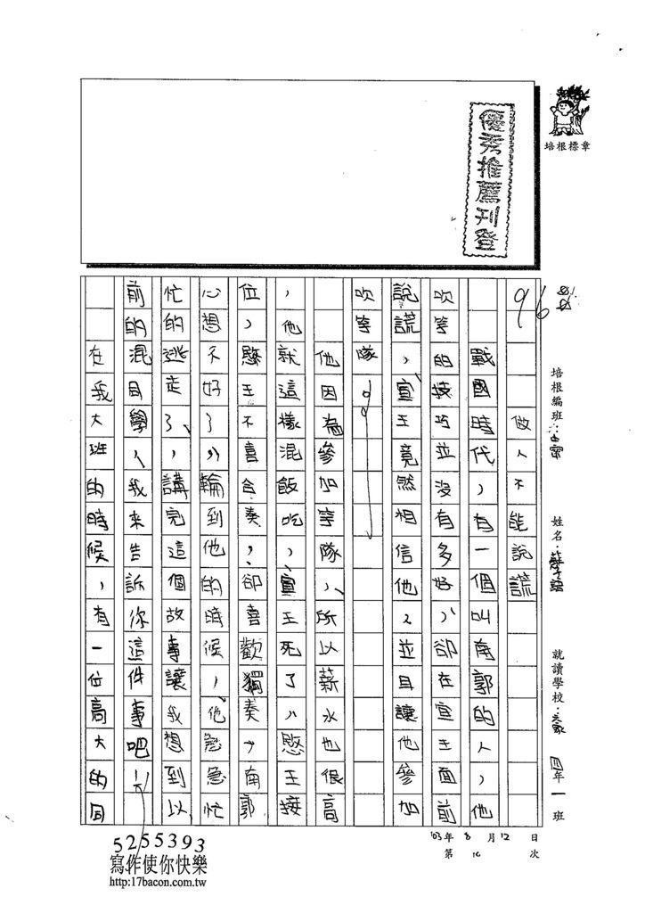 103TMW210蘇子語 (1)