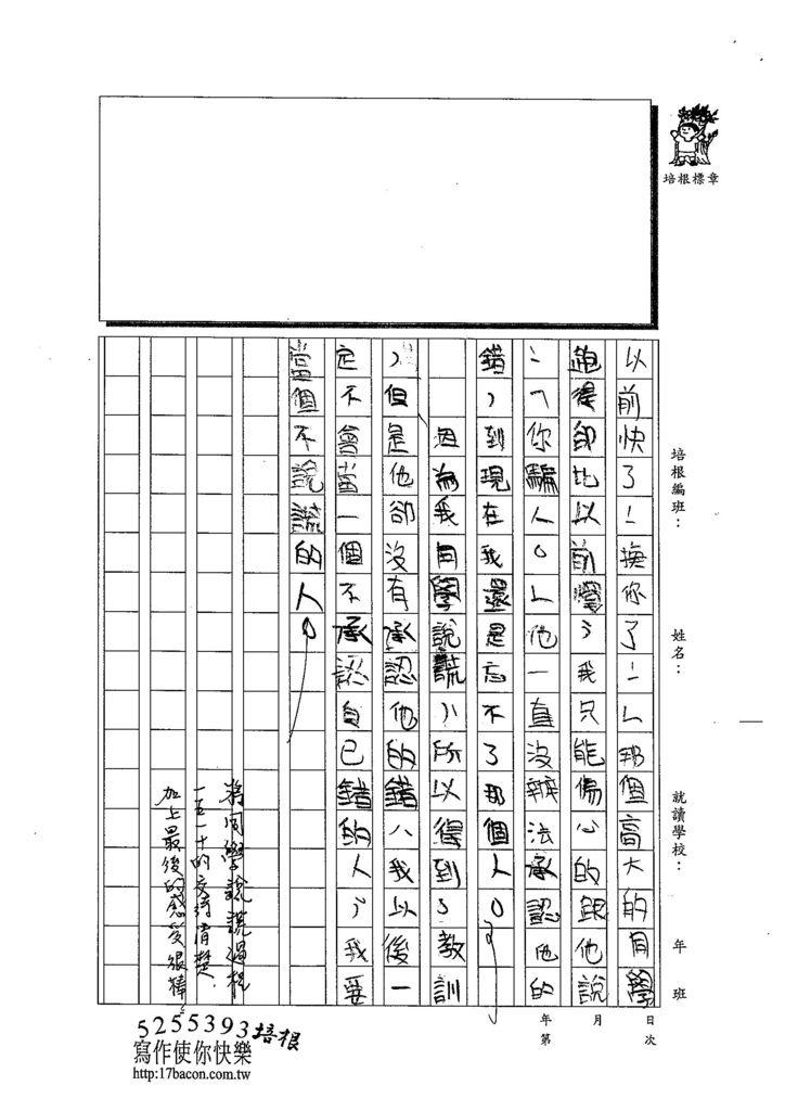 103TMW210蘇子語 (3)