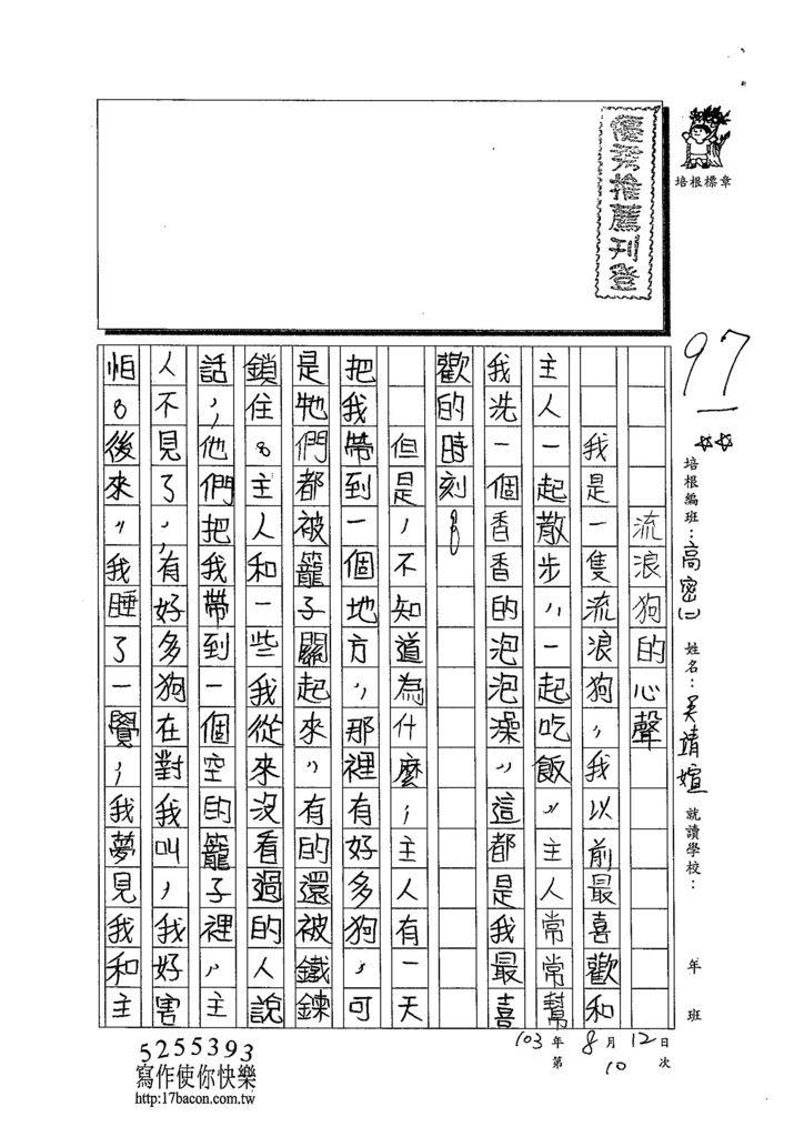 103TSW210吳靖媗 (1)