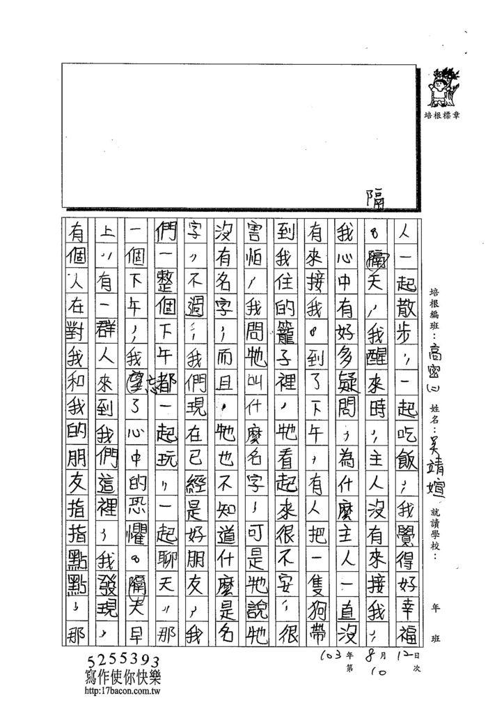 103TSW210吳靖媗 (2)