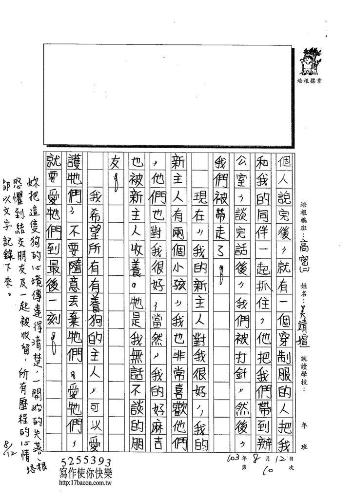 103TSW210吳靖媗 (3)