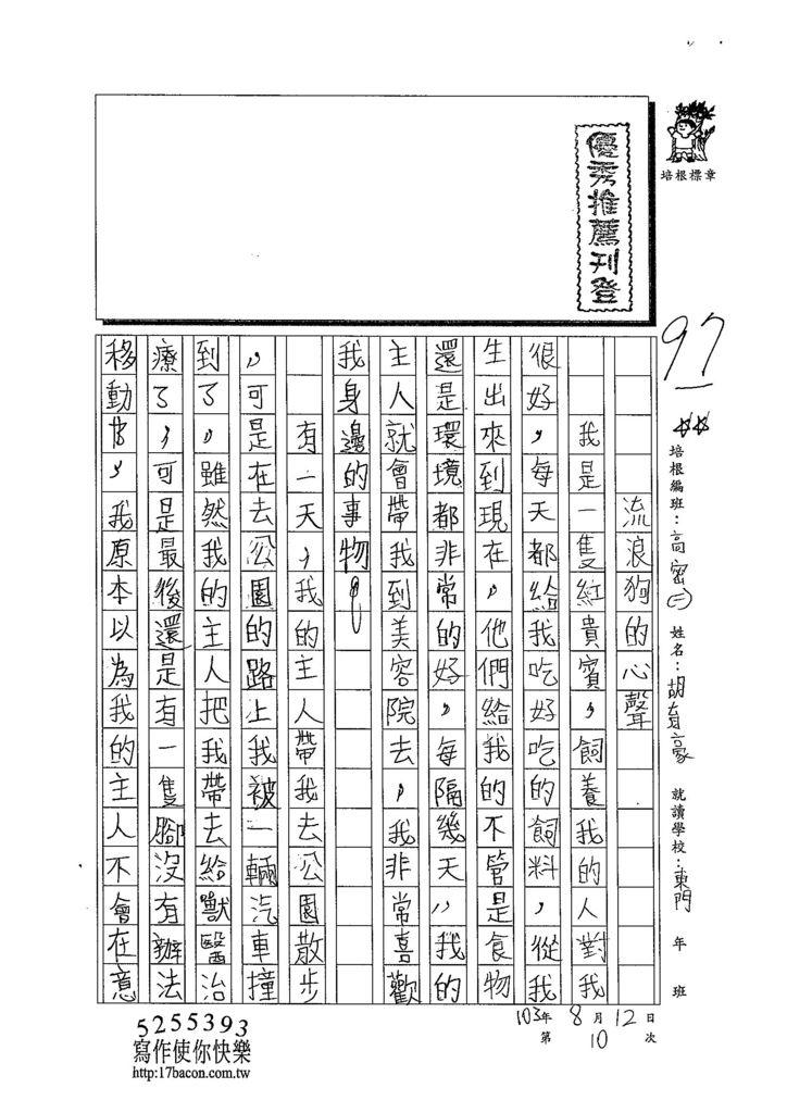 103TSW210胡育豪 (1)