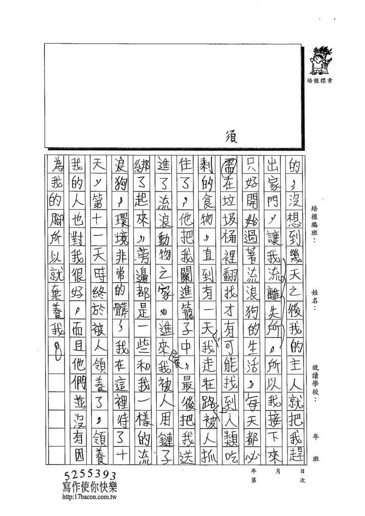 103TSW210胡育豪 (2)