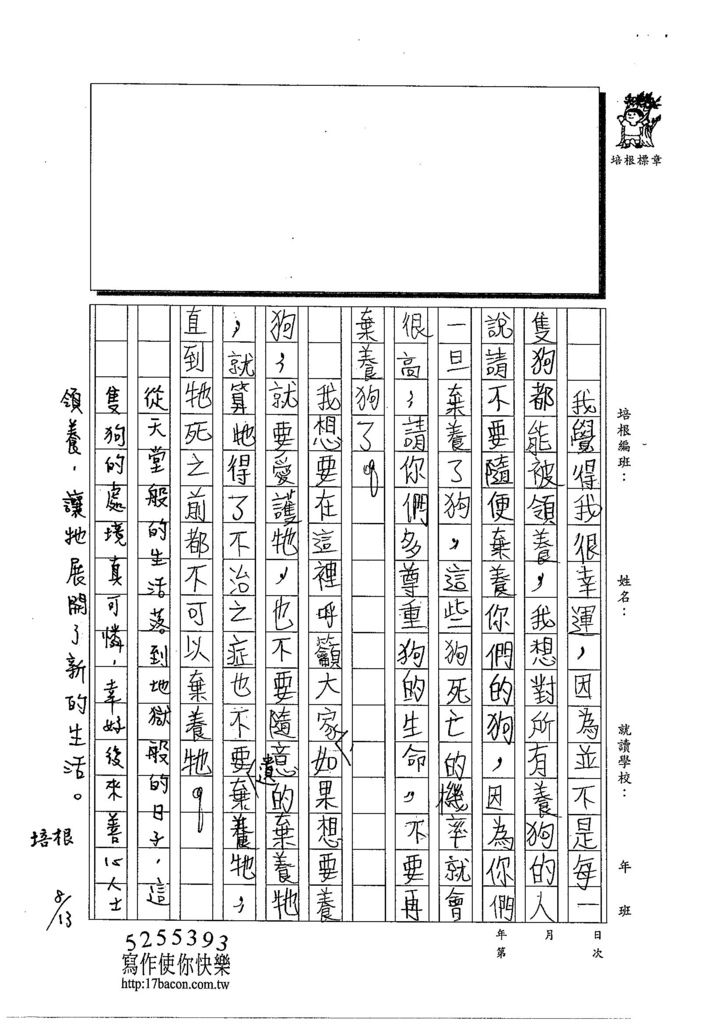 103TSW210胡育豪 (3)