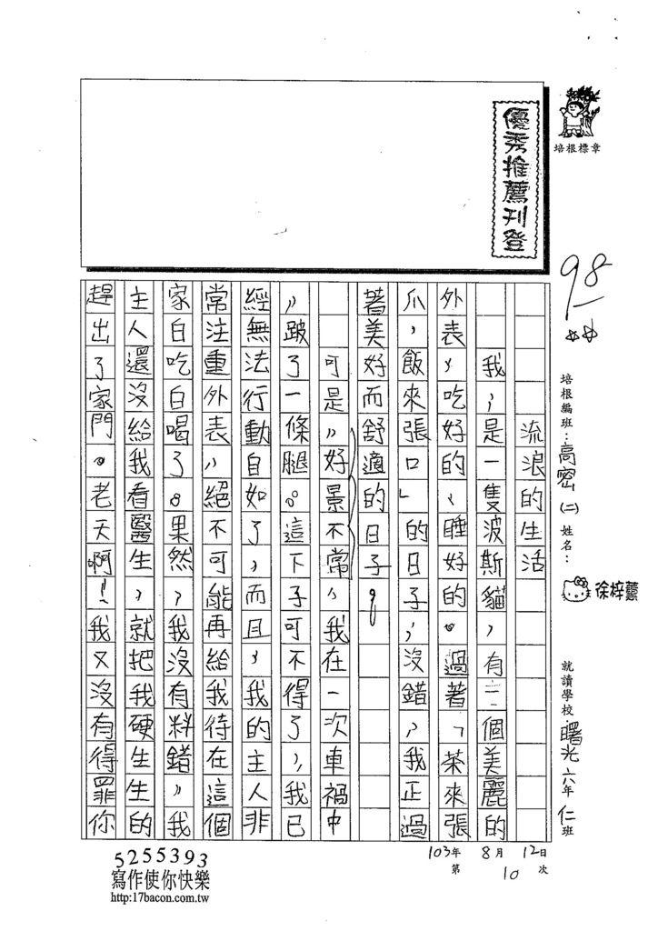 103TSW210徐梓薰 (1)