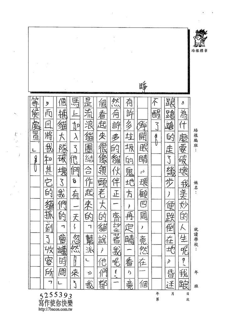 103TSW210徐梓薰 (2)