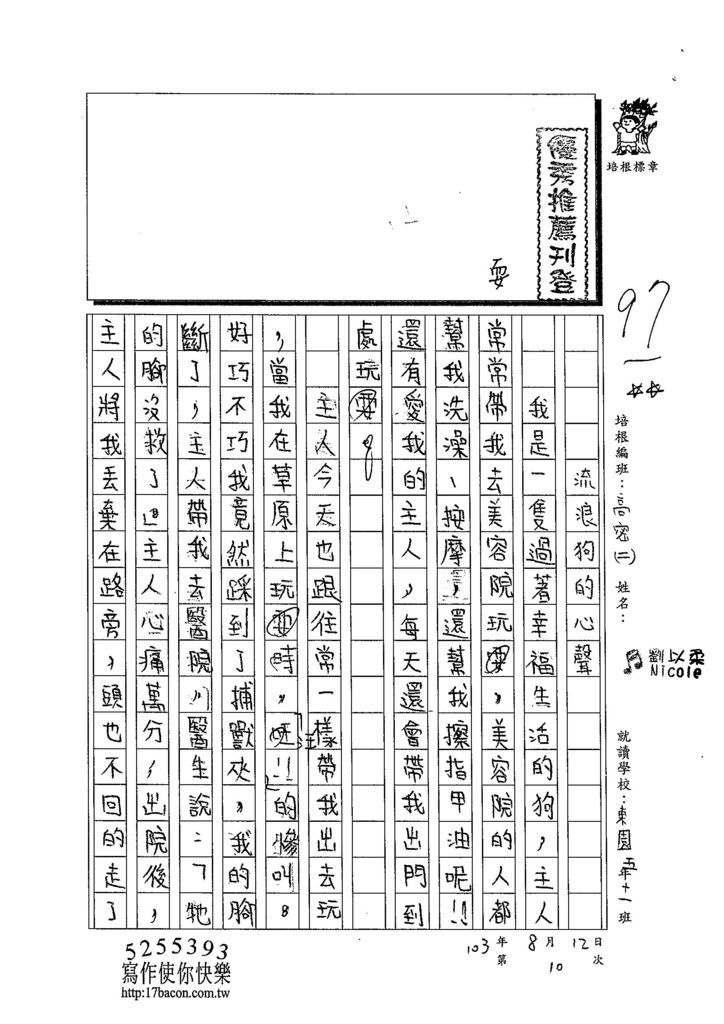 103TSW210劉以柔 (1)