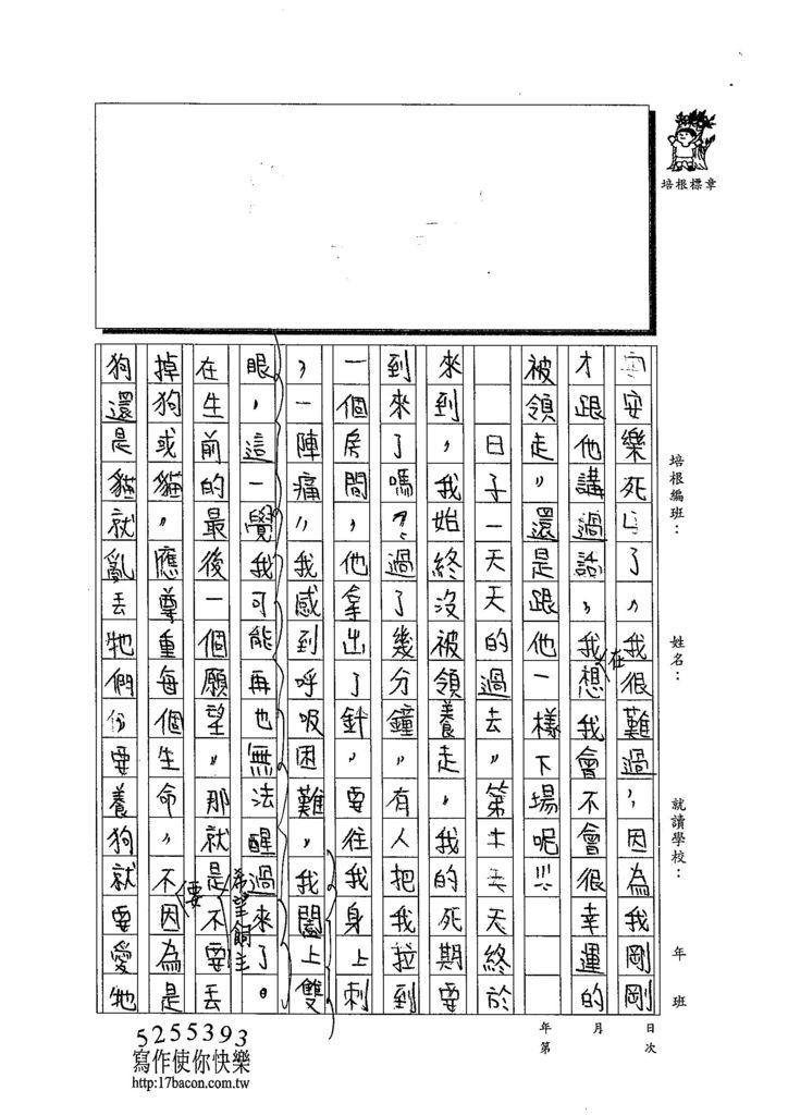 103TSW210劉以柔 (3)