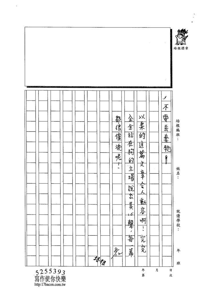 103TSW210劉以柔 (4)