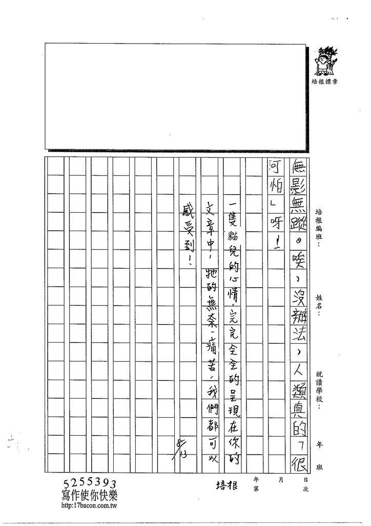103TSW210徐梓薰 (4)