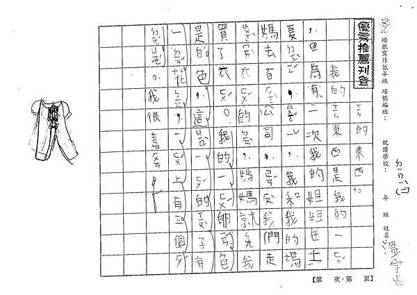 103TBW211溫宇岑 (1)