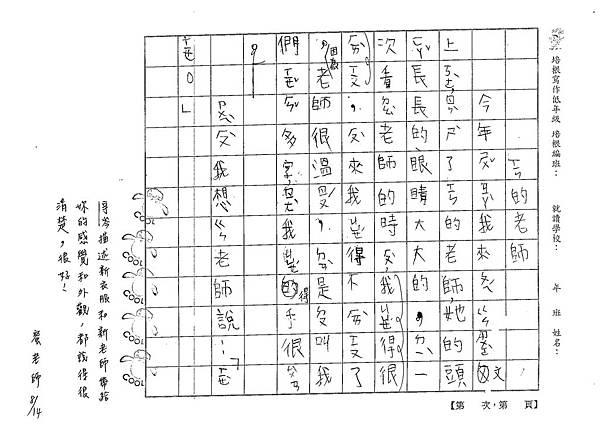 103TBW211溫宇岑 (2)