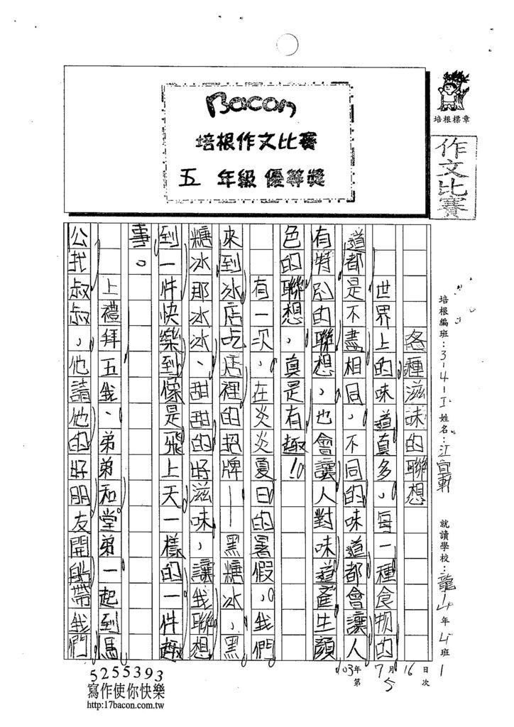 103WI105江宜軒 (1)