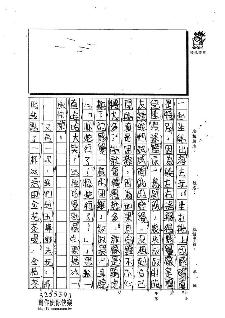 103WI105江宜軒 (2)