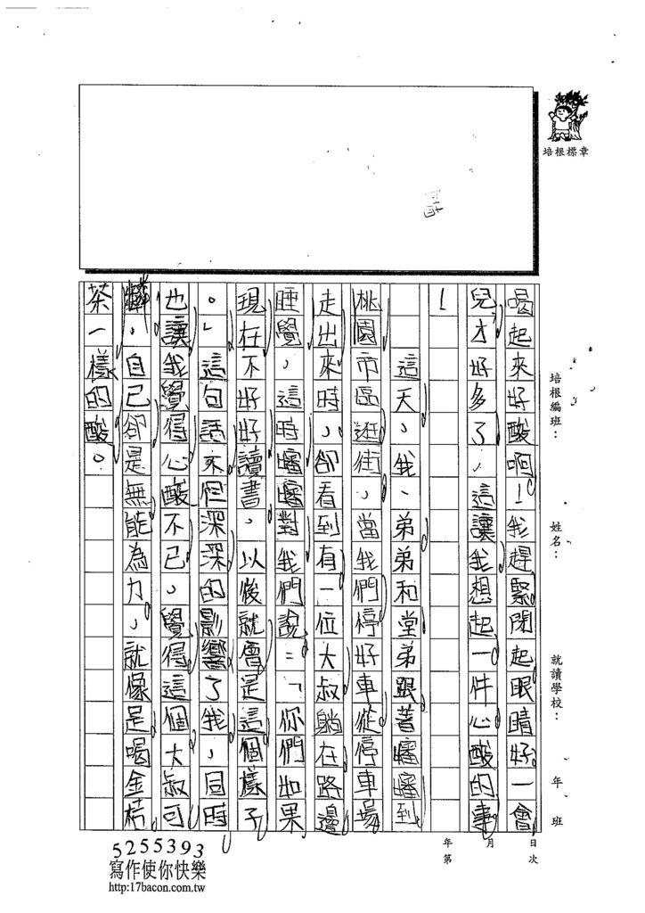 103WI105江宜軒 (3)
