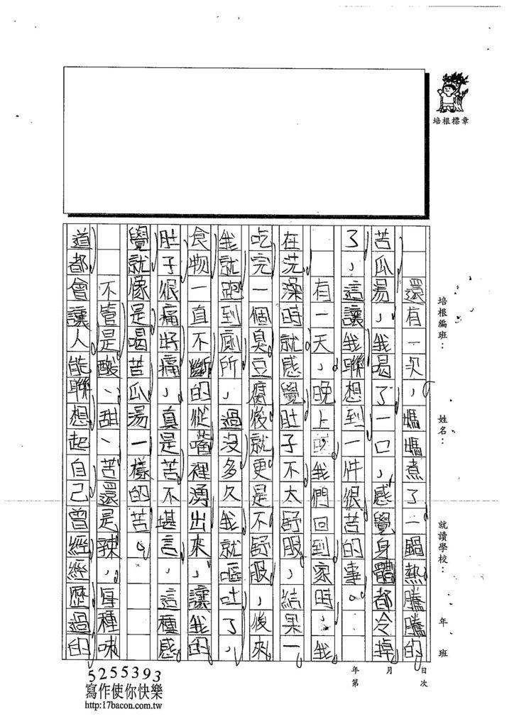 103WI105江宜軒 (4)