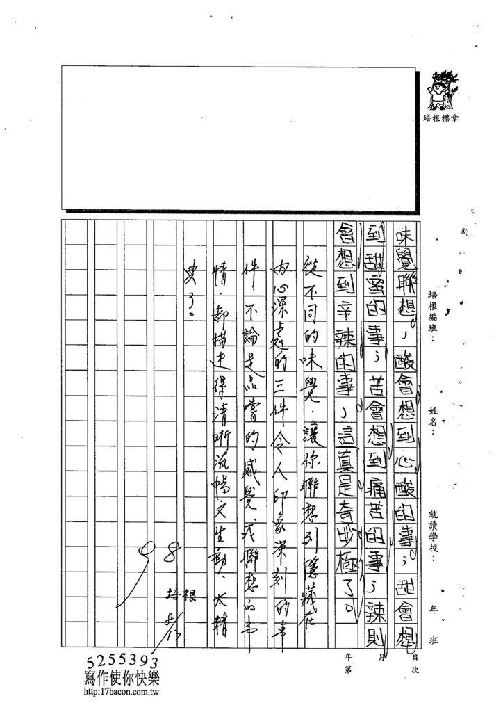 103WI105江宜軒 (5)