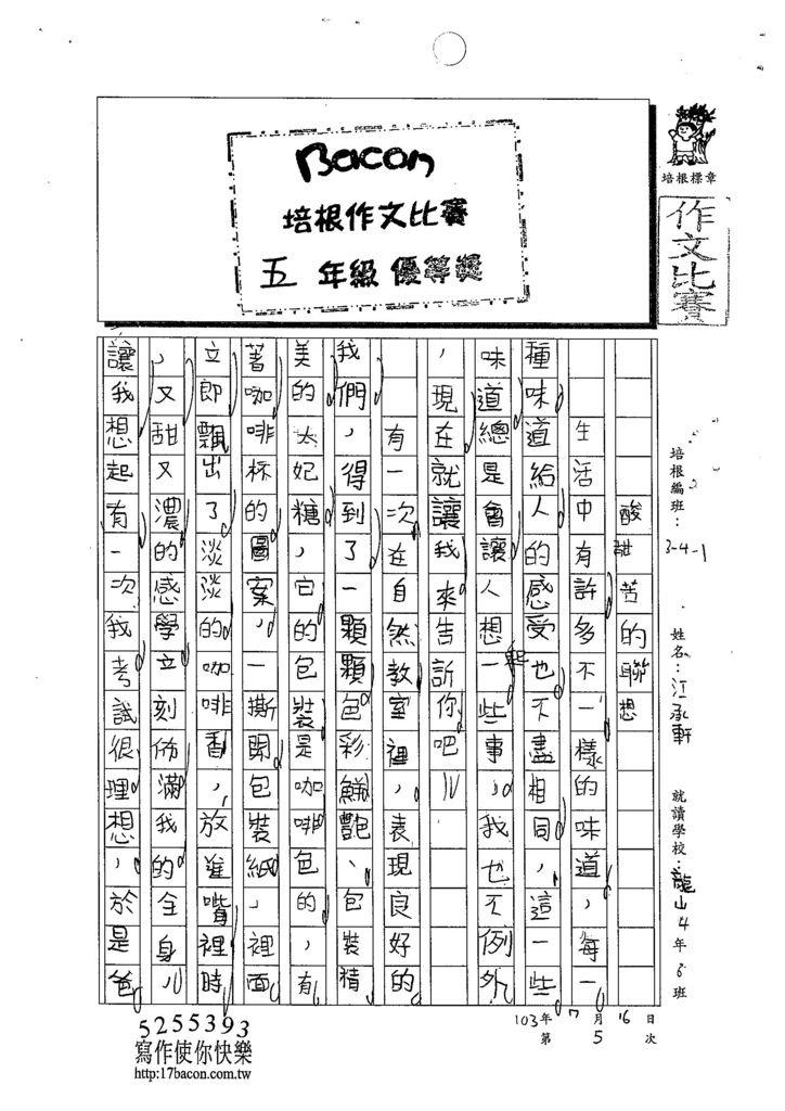103WI105江承軒 (1)
