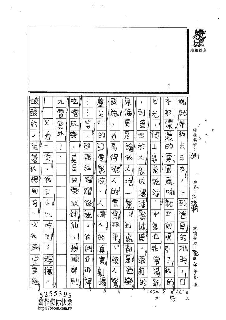 103WI105江承軒 (2)