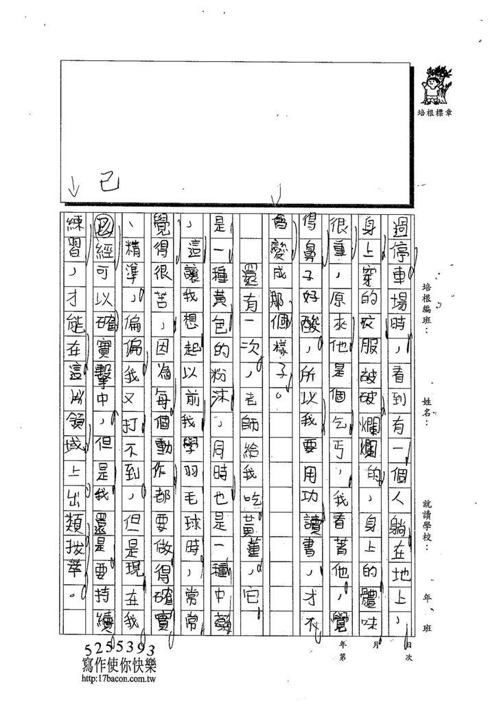 103WI105江承軒 (3)