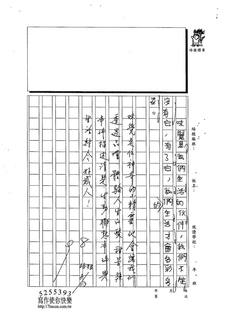103WI105江承軒 (4)