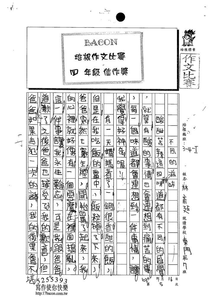 103WI105林彥廷 (1)