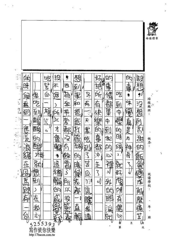 103WI105林彥廷 (2)