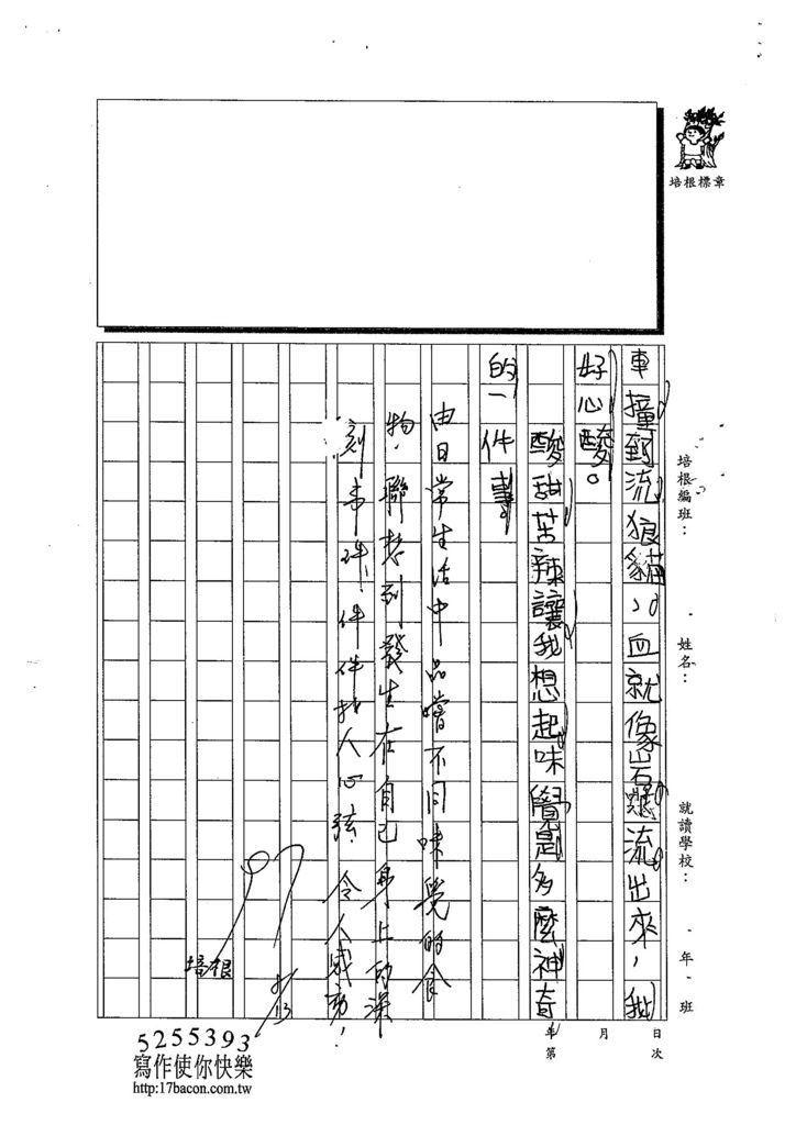 103WI105林彥廷 (3)