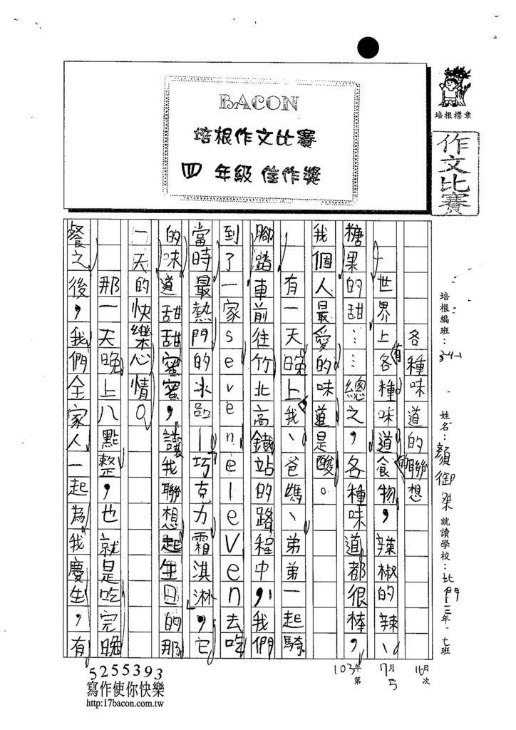 103WI105顏御桀 (1)