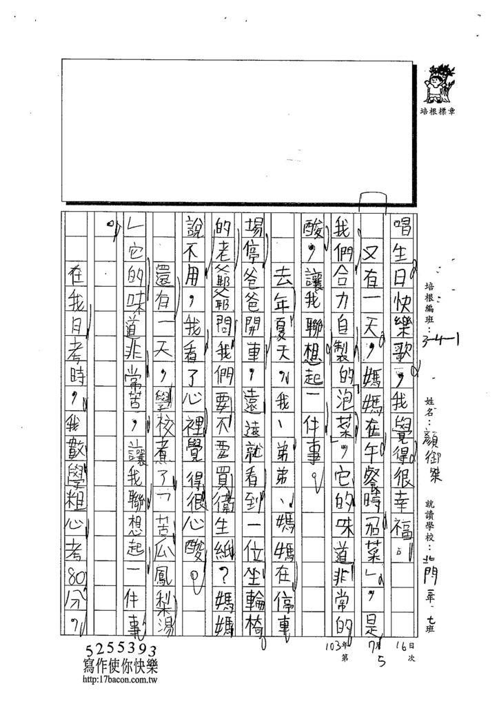 103WI105顏御桀 (2)