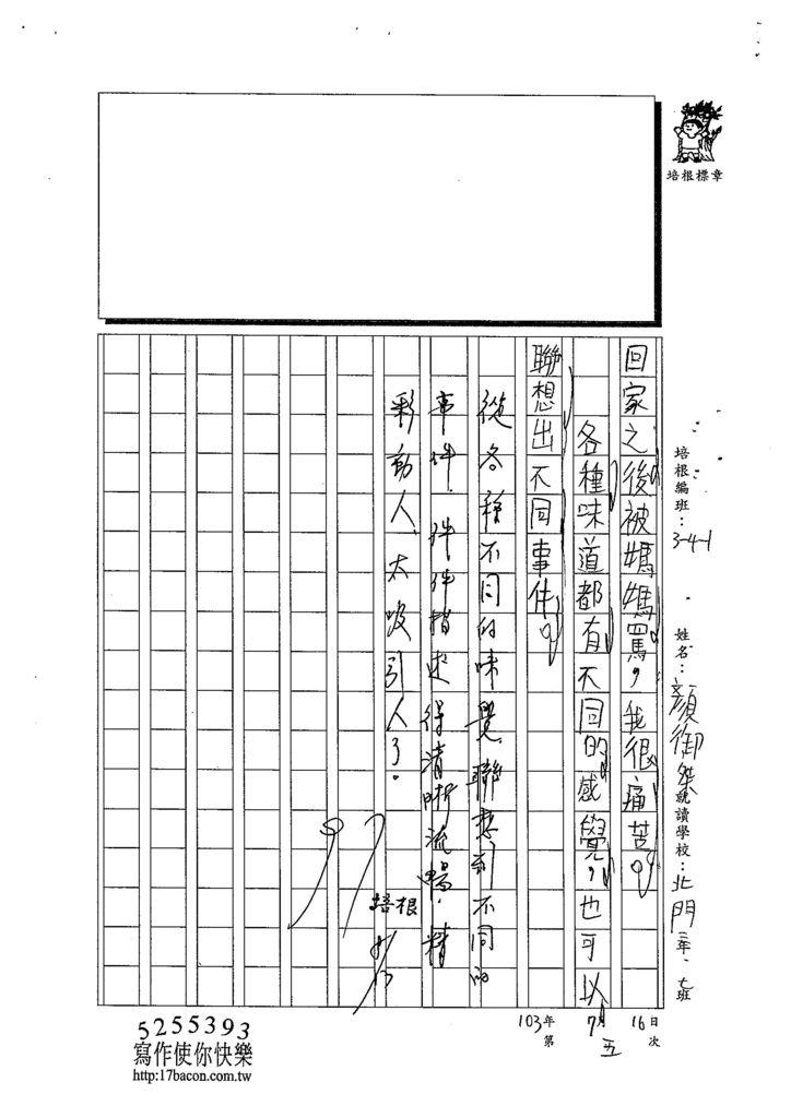 103WI105顏御桀 (3)