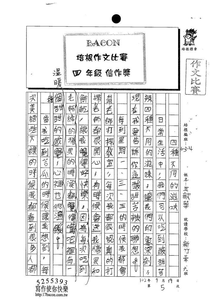 103W4105王歆華 (1)
