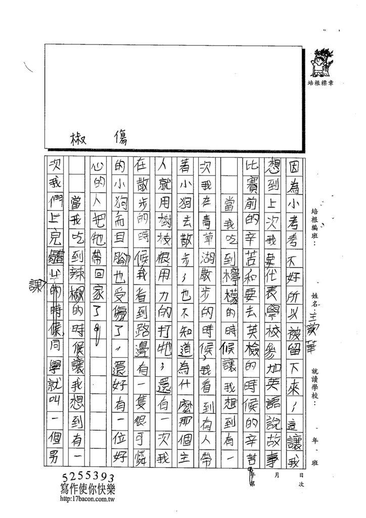 103W4105王歆華 (2)