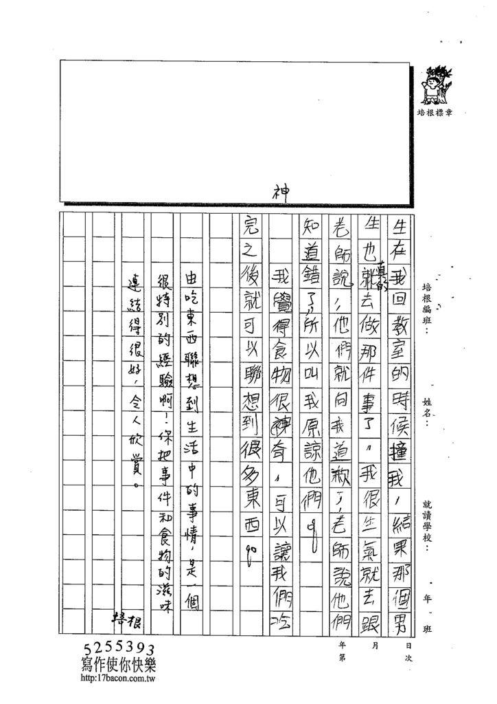 103W4105王歆華 (3)