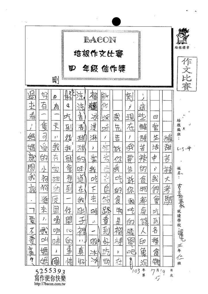 103W4105古嘉豪 (1)