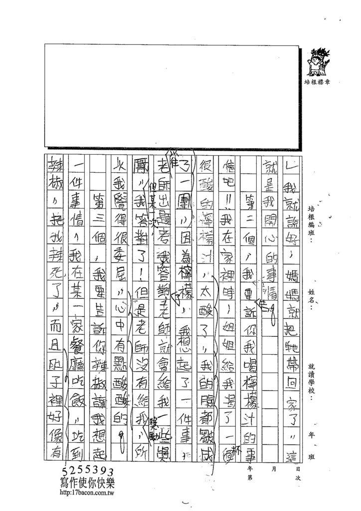103W4105古嘉豪 (2)