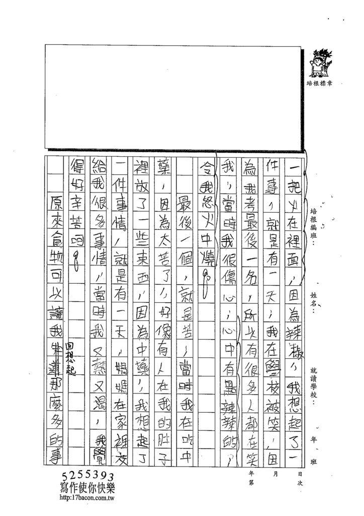 103W4105古嘉豪 (3)