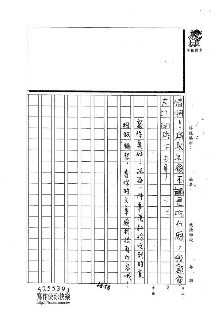 103W4105古嘉豪 (4)