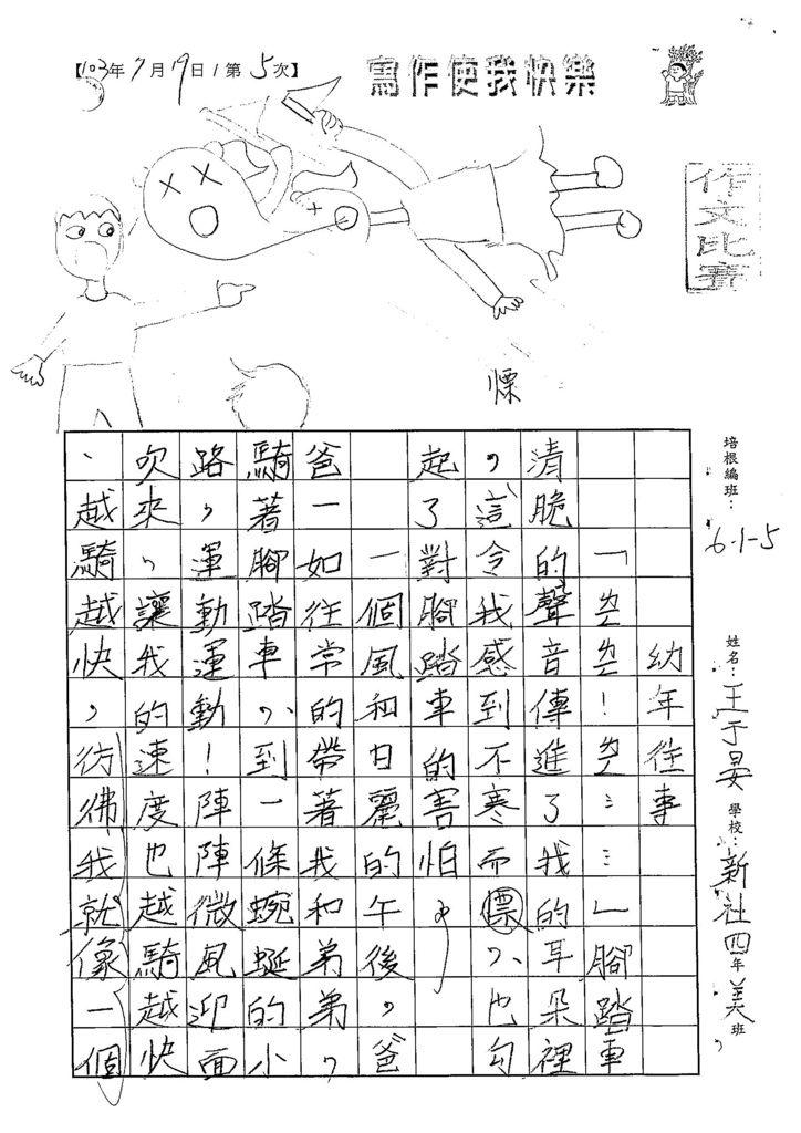 103W5105王于晏 (1)