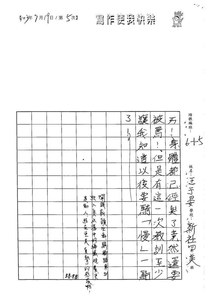 103W5105王于晏 (4)