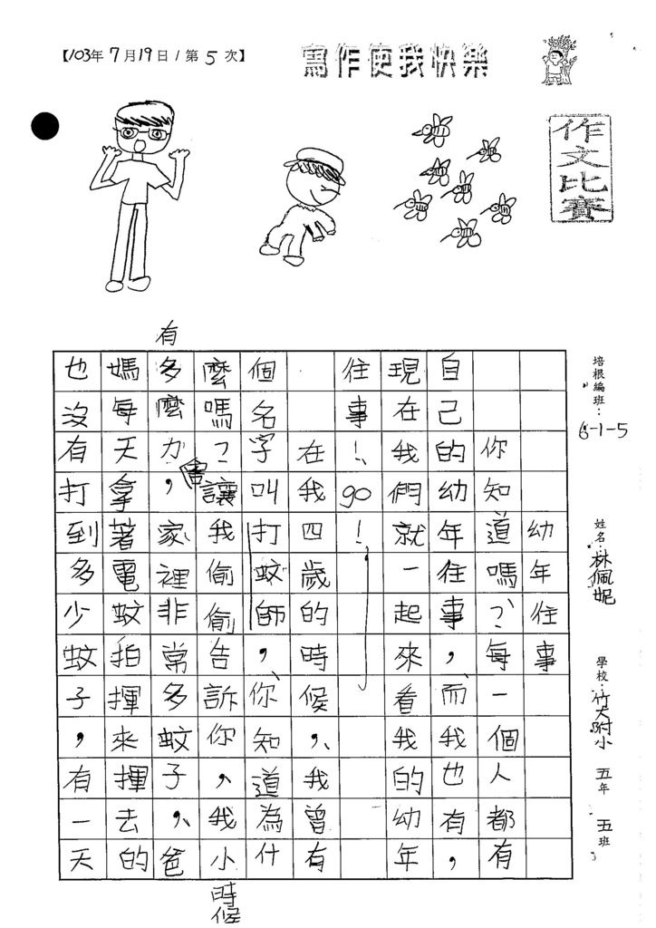 103W5105林佩妮 (1)