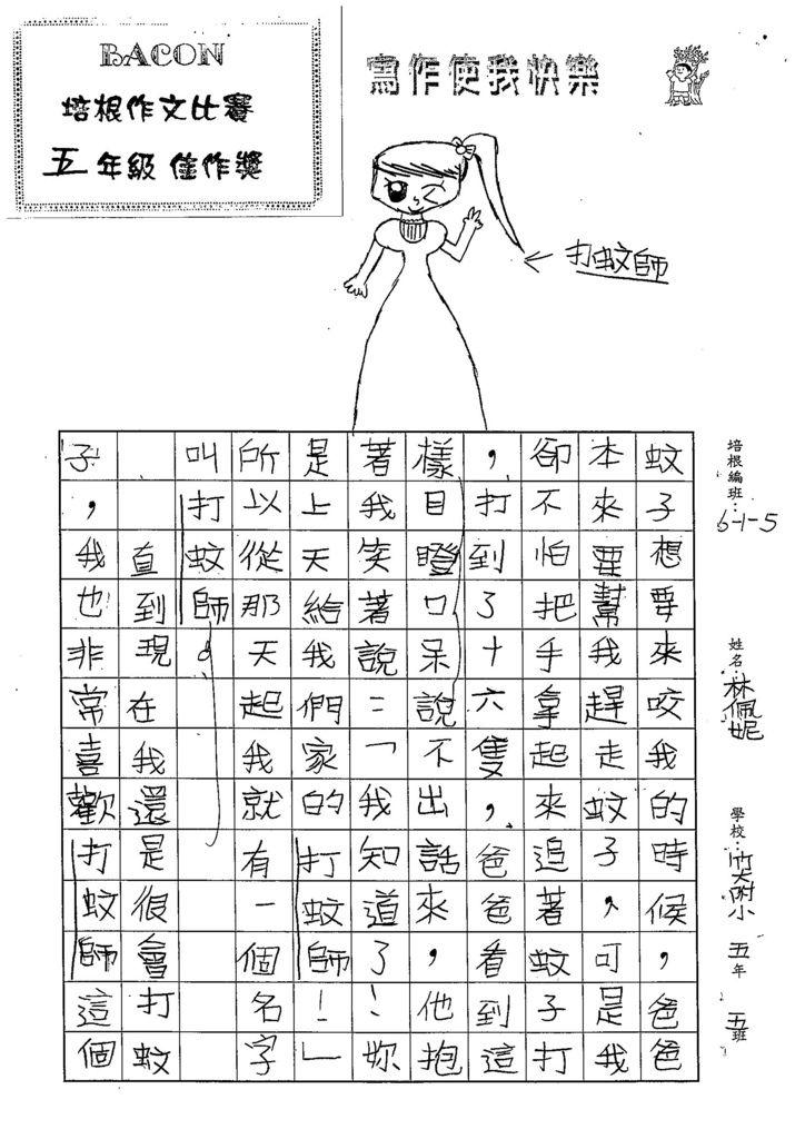 103W5105林佩妮 (2)
