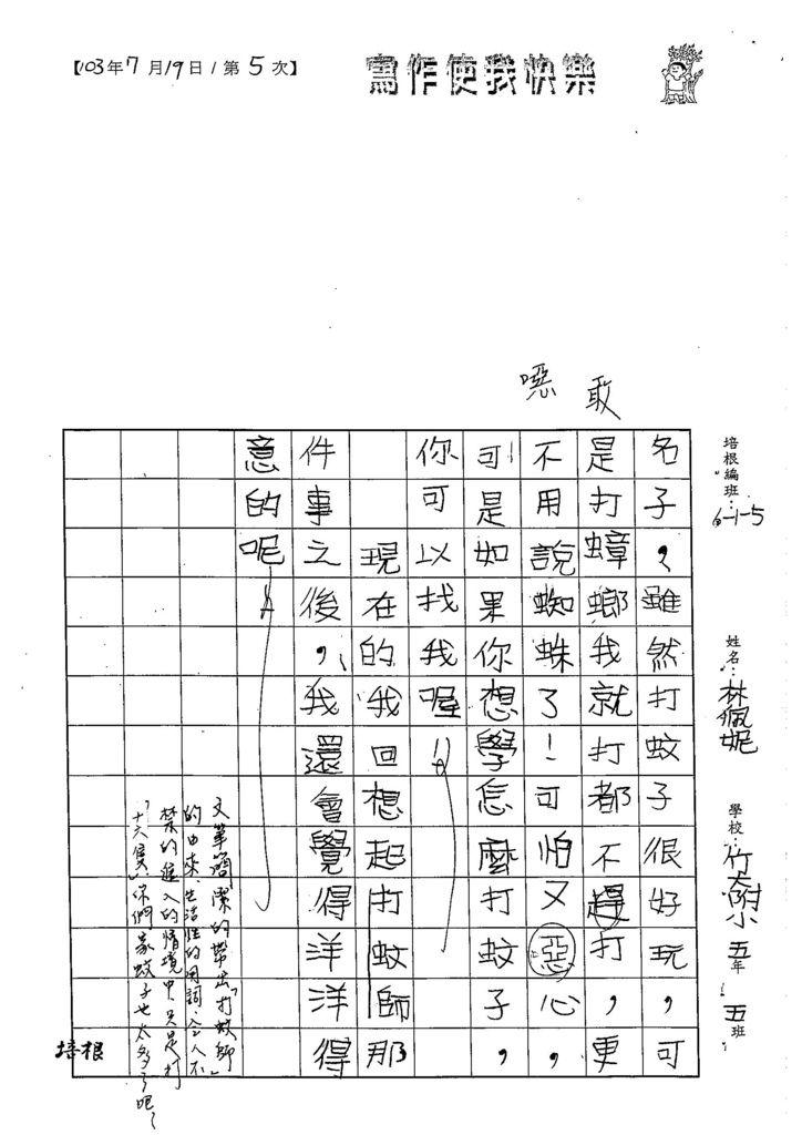 103W5105林佩妮 (3)