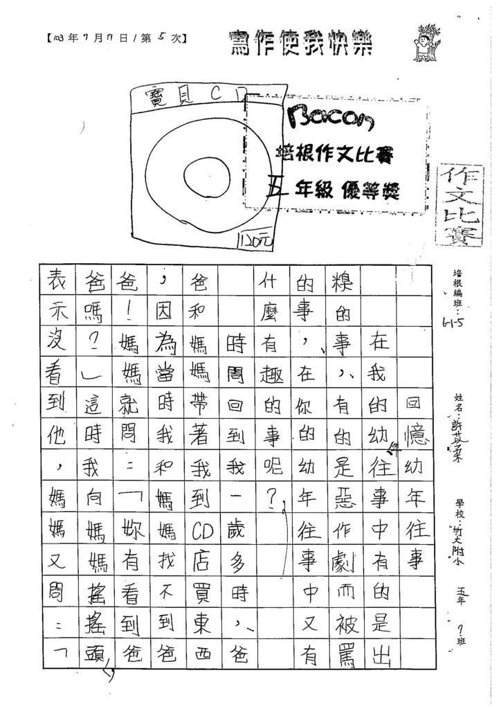 103W5105許苡柔 (1)