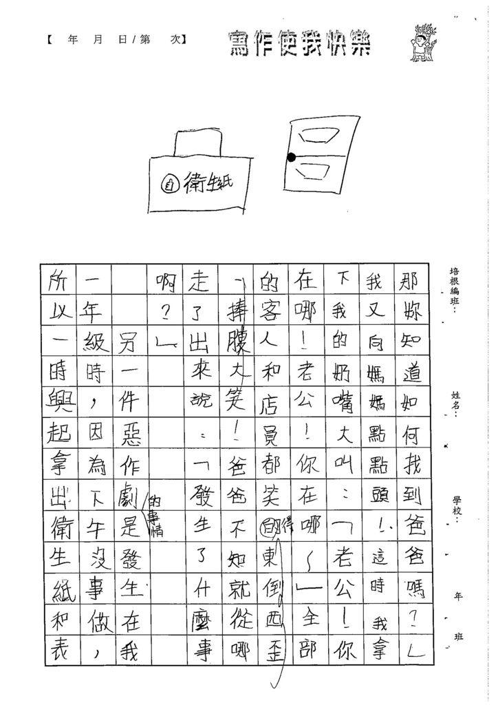 103W5105許苡柔 (2)