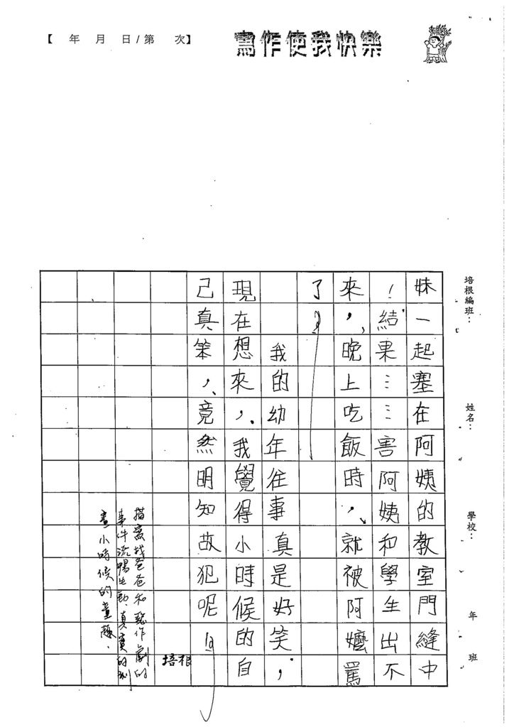 103W5105許苡柔 (3)